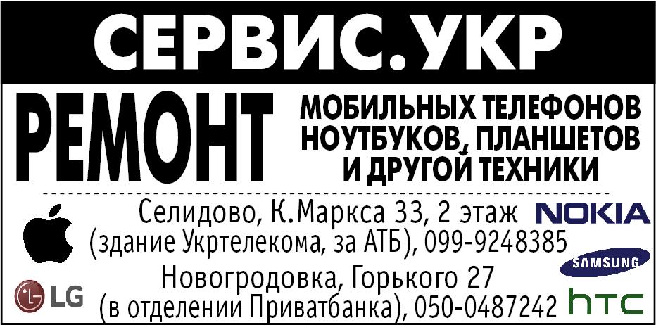 Сервисный центр Сервис.укр