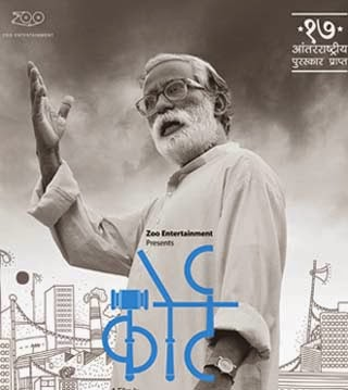 National Award for Best Movie - Court