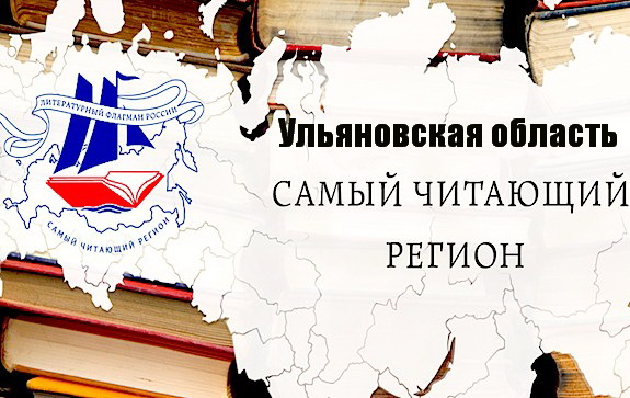 Литературный флагман