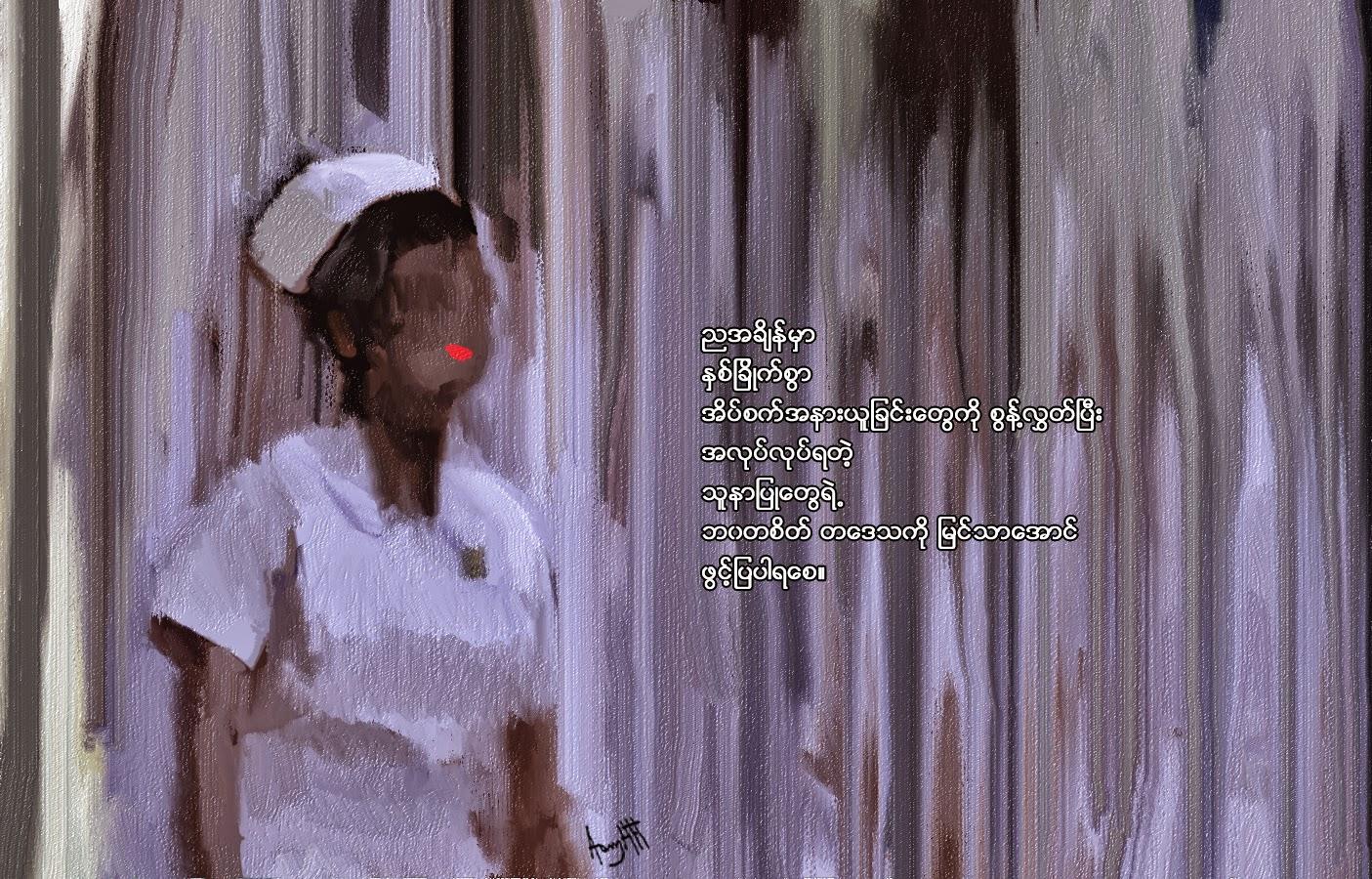 စံပယ္ျဖဴ – ထိုင္လွ်က္ အိပ္တတ္သူတို႔အေၾကာင္း