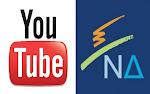 Το επίσημο κανάλι της Νέας Δημοκρατίας στο YouTube