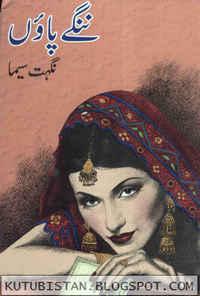 Nangay Paon Pdf Urdu Novel