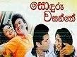 Sonduru Wasanthe Sinhala Movie