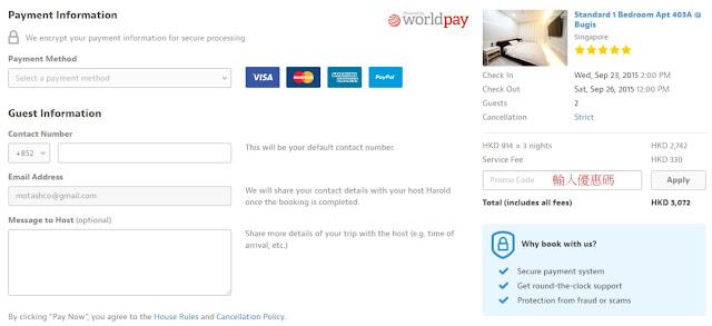 HomeAway 付款前輸入優惠碼 SG50