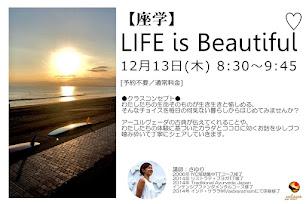 12月13日(木)【座学】LIFE is Beautiful ♡/さゆり先生
