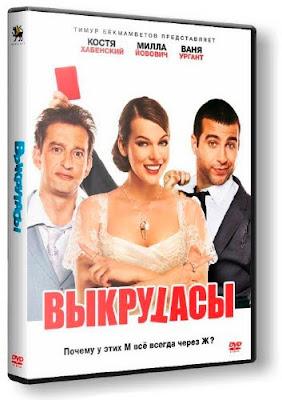 Problemas con suerte (2010)