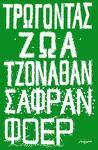"""Μεταφράστηκε και στα ελληνικά! Το βιβλίο """"eating animals"""" (=τρώγοντας ζώα) του Jonathan Safran Foer"""
