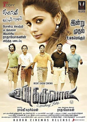 Uppu Karuvaadu (2015) Tamil Full Movie HDRip 700mb Download
