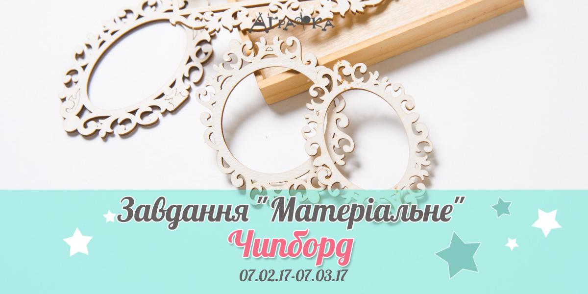 """+++ Завдання """"Матеріальне"""": Чипборд до 07/03"""