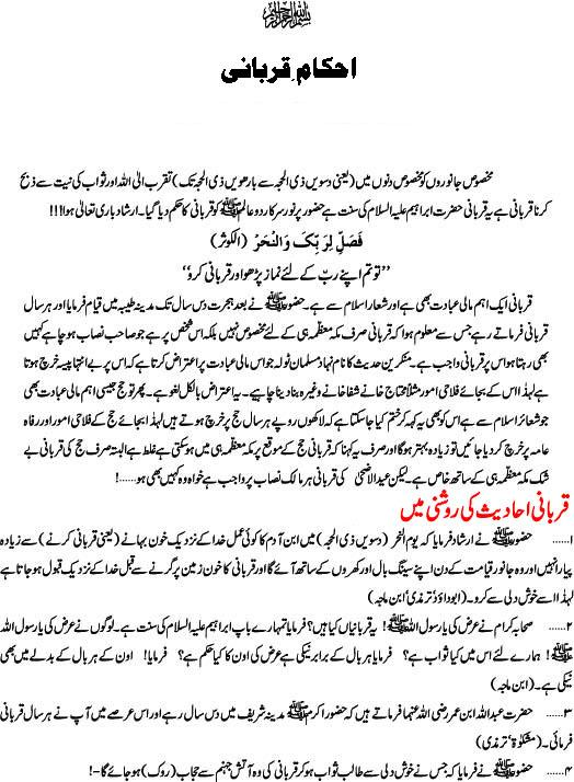 waqt ki ahmiyat essay Free essays on essay on talba ke liye waqt ki ahmiyat in urdu get help with your writing 1 through 30.