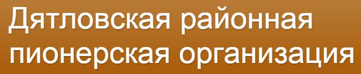 Дятловская РПО