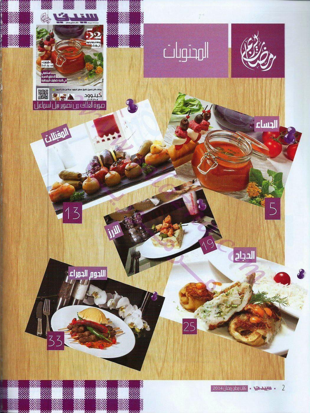 مجلة وصفات رمضان ( سيدتي ) - مجلة رائعة 2014 admin1727571617.jpg
