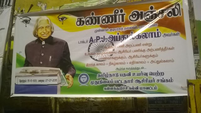 திரு.அப்துல் கலாம் அவர்கள் மறைவு- TNPPGTA ஆழ்ந்த இரங்கல் பதிவு!