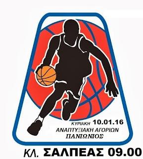 Ο αγώνας της Κυριακής στο Σαλπέας της Αναπτυξιακής παίδων με τον Πανιώνιο (09.00)