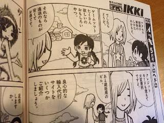 IKKIに載っていた「火事場のバカIQ(榎本俊二)」が可愛くも恐ろしい漫画