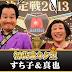 すち子&真也 動画 歌ネタ王決定戦2013 笑っていいともで小籔イチオシ