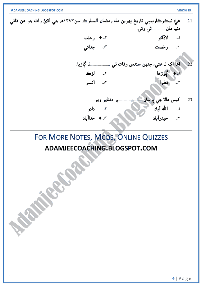 Maye Kheri-multiple-choice-questions-sindhi-notes-for-class-9th