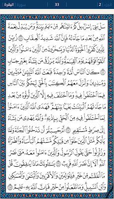 صفحات القرآن 33