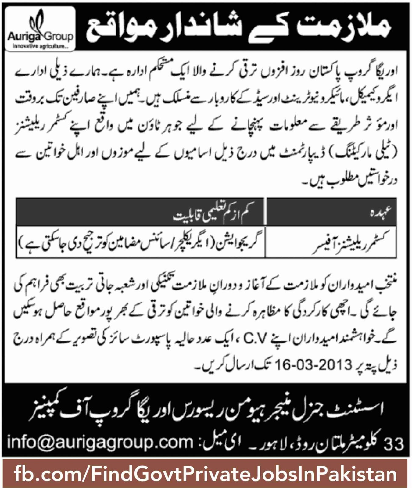 newspaper job opportunity