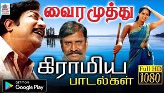 Vairamuthu Gramiya Songs | Music Box