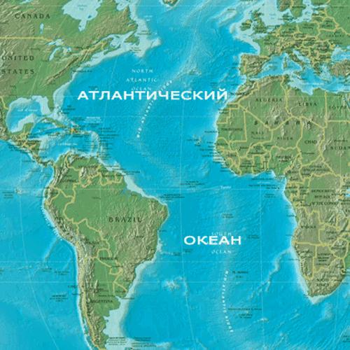 Где находится атлантический океан