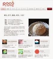 Roco Carving Web Site