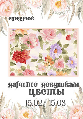 "ЗАДАНИЕ ""ДАРИТЕ ДЕВУШКАМ ЦВЕТЫ"" до 15/03"