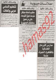 اعلانات وظائف خالية من جريدة الاهرام الثلاثاء 2621
