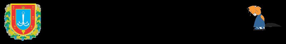 """Одеський регіональний оргкомітет міжнародного конкурсу з інформатики """"Бобер"""""""