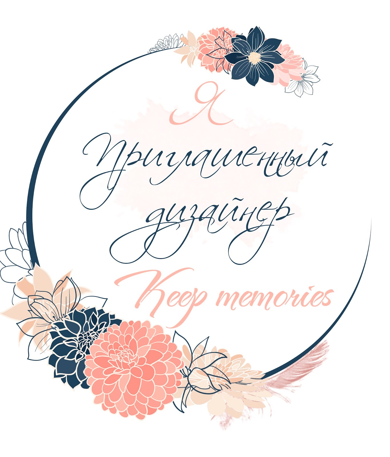 ПД в Keep Memories (скетч)