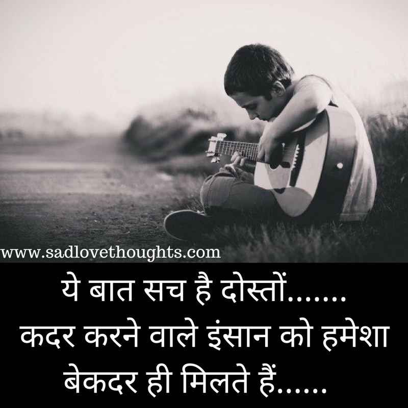 sad alone status in hindi for fb sad love thoughts