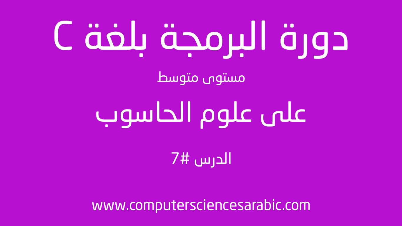 دورة البرمجة بلغة C مستوى متوسط الدرس 7: puts & gets