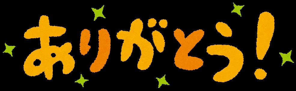 ありがとう (テレビドラマ)の画像 p1_15