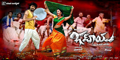 Jataayu (2012) Kannada Mp3 Songs Free Download