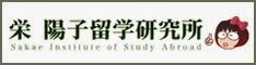 留学サポートパートナー:栄陽子留学研究所