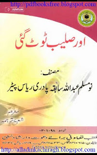 Cover for the book 'Aur Saleeb Toot Gayee