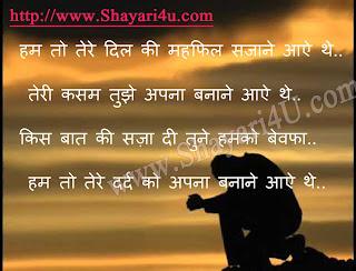Hindi Shayari, Sad Shayari