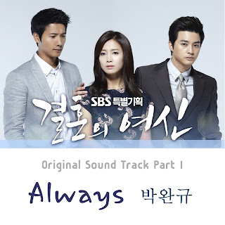 Park Wan Kyu (박완규) - Always, Goddess Of Marriage (결혼의 여신) OST Part.1