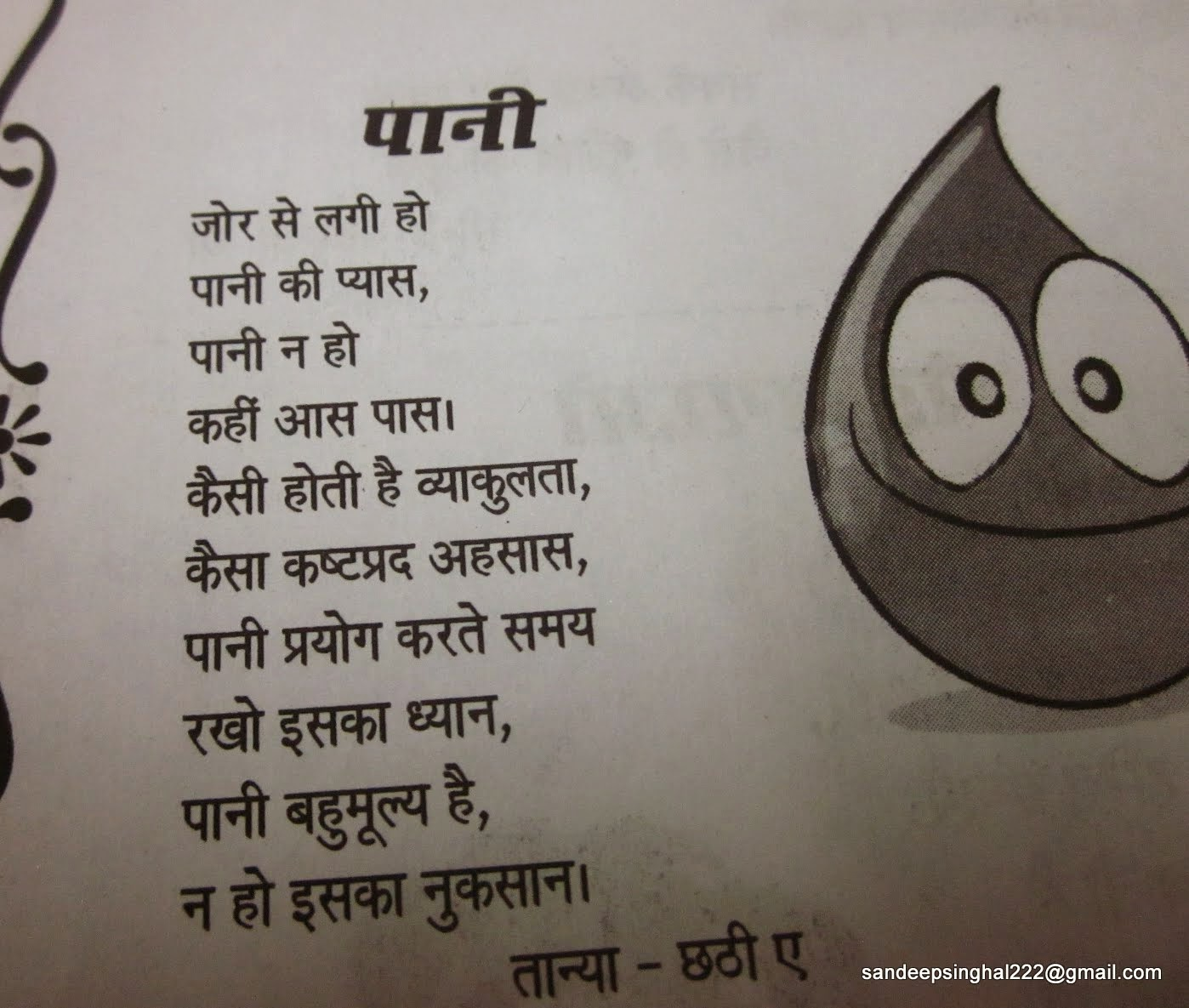 importance of water in hindi essays