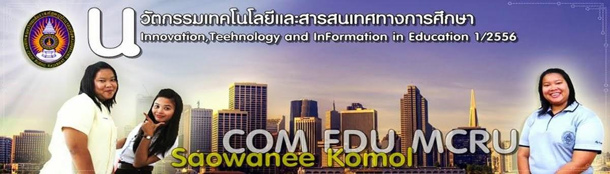 นวัตกรรมเทคโนโลยีและสารสนเทศทางการศึกษา