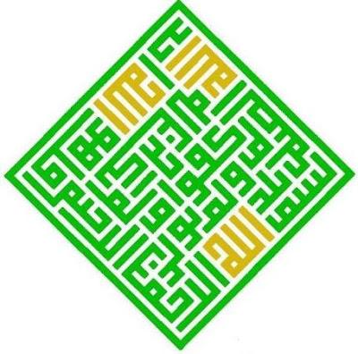kaligrafi tulisan arab khat bismillah calligraphy bismillah kaligrafi ...
