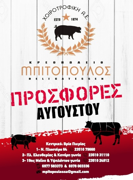 Κρεοπωλείο Μπιτόπουλος