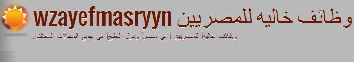 وظائف خاليه للمصريين wzayefmasryyn