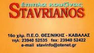 STAVRIANOS