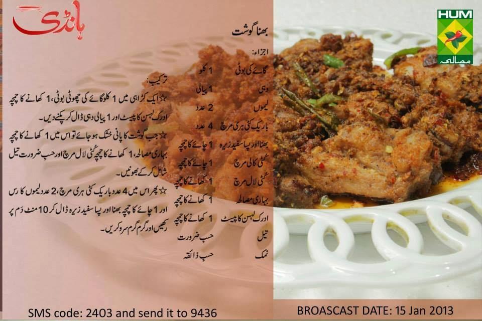BHUNA GOSHT! - Urdu