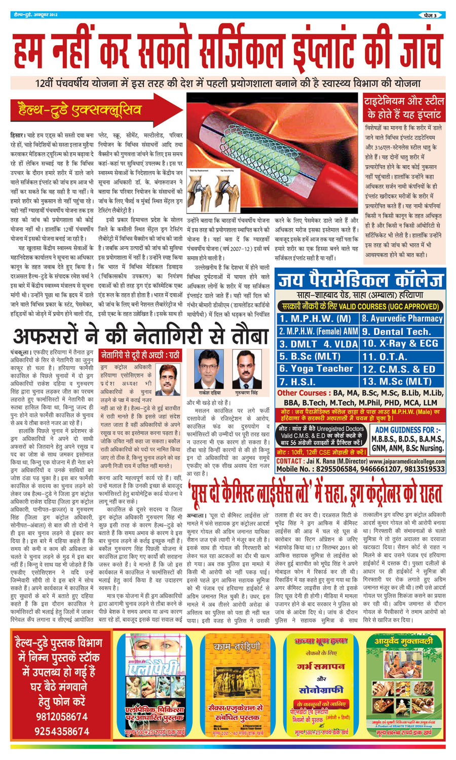 surgical heart implant testing in india medical health pharma news article fda haryana drug punjab raid