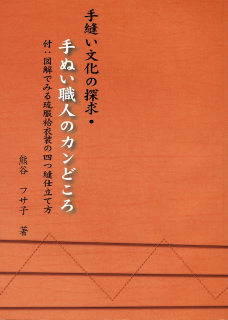 琉球衣装手縫い文化の探求 熊谷フサ子 著