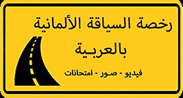 رخصة السياقة الألمانية باللغة العربية