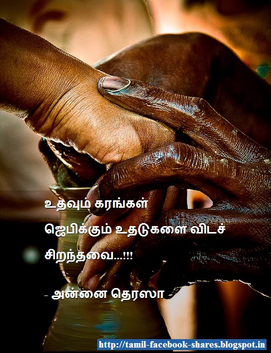 tamil quotes pictures for facebook shares best annai therasa tamil