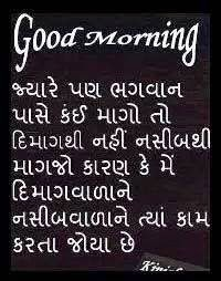 Gujarati Quotes Hindi Quotes English Quotes Inspirational Quotes
